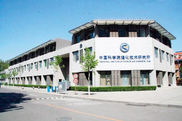 与中国科学院理化技术研究所合作