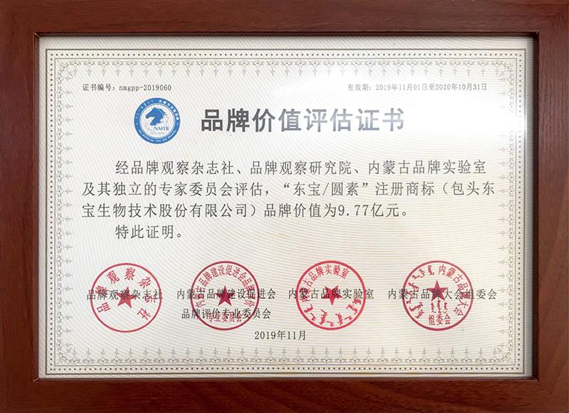 东宝/圆素品牌价值评估证书