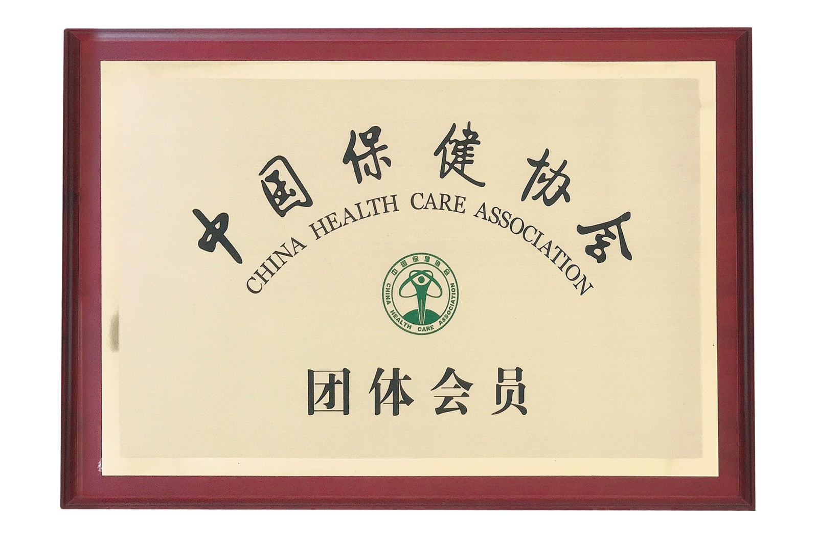 中国保健协会会员单位